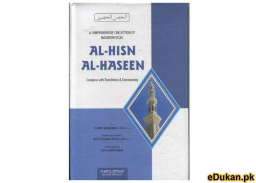 Al Hisn Al Haseen Arabic With English Translation