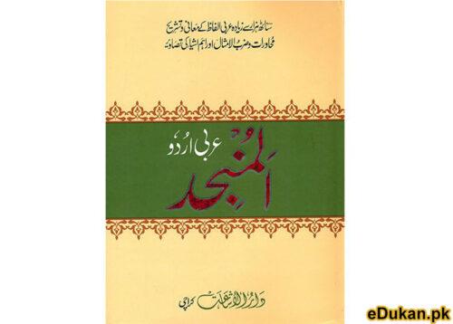 Al Munjid Arabic Urdu Lughat