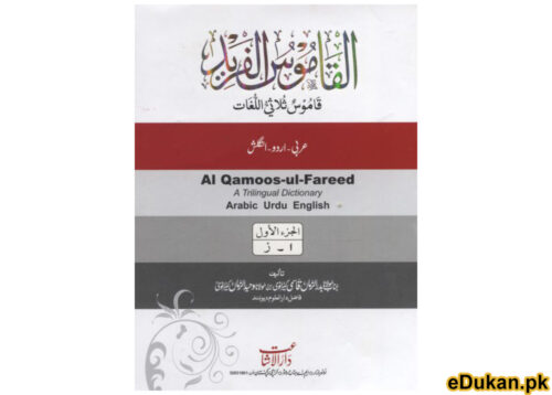 Al Qamoos Ul Fareed Arabic Urdu English (2 VOLUMES)