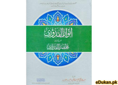 Anwar Al Quduri Sharah Mukhtasar Al Quduri (3 VOLUME/ONE BINDING)