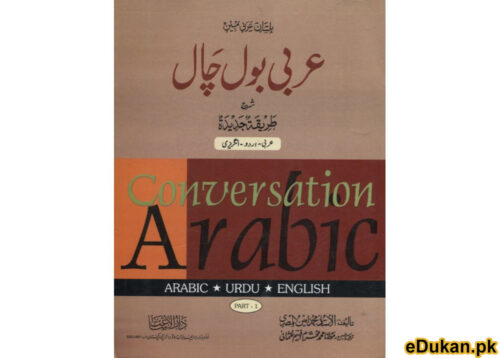 Arabic Conversations Tareeqa Jadida Fi Taleem Al Aarabia (2 VOLUMES)