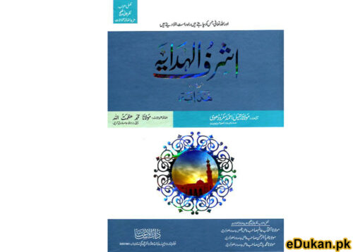Ashraf Al Hidayah Sharh Al Hidayah (VOLUMES 16) NEW EDITION