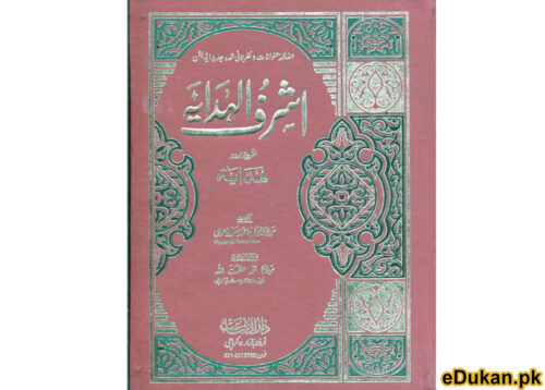 Ashraf Al Hidayah Sharh Al Hidayah Beirut Style (Complete)