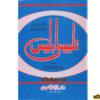 Talbees e Iblees Urdu