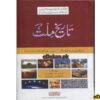 Tareekh e Millat (3 Volumes)