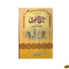 Tareekh e Tabari (7 Volume Set)