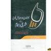 Telephone aur Mobile Phone Ki Sharii Ahkaam