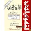 Al Qamoos Ul Jadeed Urdu Arabic Lughat Dictionary