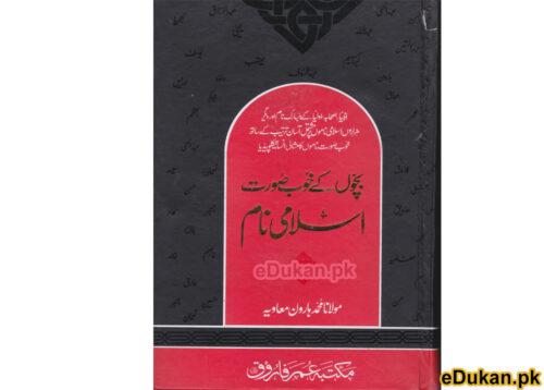 Bachon Kay Khubsurat Islami Name