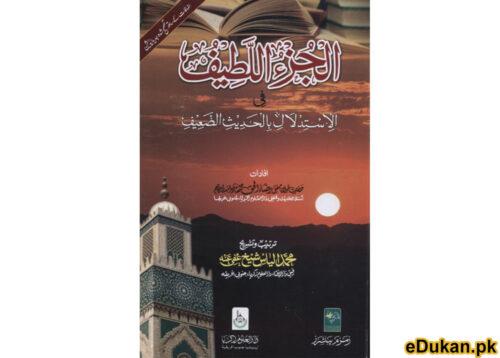 Al Juz al Lateef fi al Istidlal bi al Hadith al Daeef الجزء اللطيف في الاستدلال بالحديث الضعيف