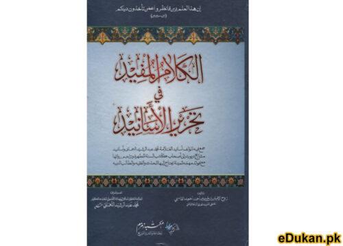 Al Kalam al Mufeed fi Tahreer al Asaneed