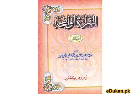 Al Qiraatul Wadihah Arabic (3 Volume Set) القراءة الواضحة