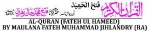 Al Quran Urdu Tarjuma By Mulana Fateh Muhammad Jalandhari قرآن پاک اردو ترجمہ مولانا فتح محمد جالندھری