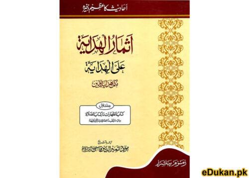 Athmar al Hidaya