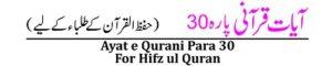 Ayat e Qurani Para-30 For Hifz ul Quran حفظ القرآن کے لئے آیات قرآنی