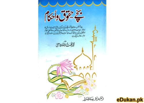 Bachay Huqooq o Ahkam