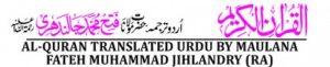 Para Set Al Quran Al Karim With Urdu Translation Mulana Fateh Muhammad Jalandhari