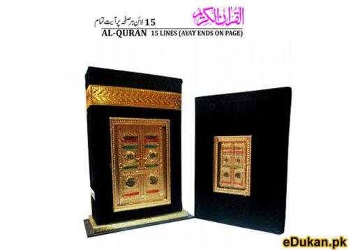 Quran Majid 15 Line Khana Kaaba Model
