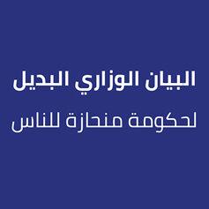 البيان الوزاري البديل لحكومة منحازة للناس - لِحَقّي