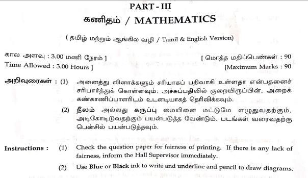 12th Maths Public Exam Answer Key 2020