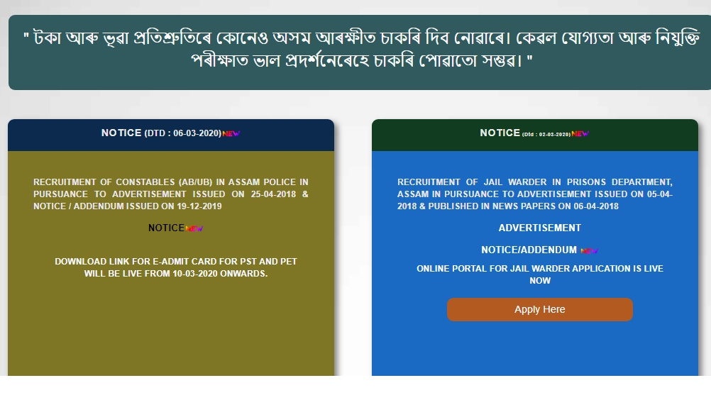 Download Assam Police Constable Admit Card