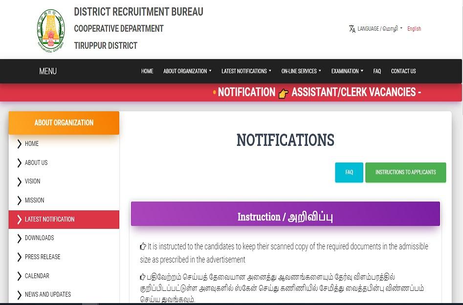DRB Tiruppur Recruitment 2020