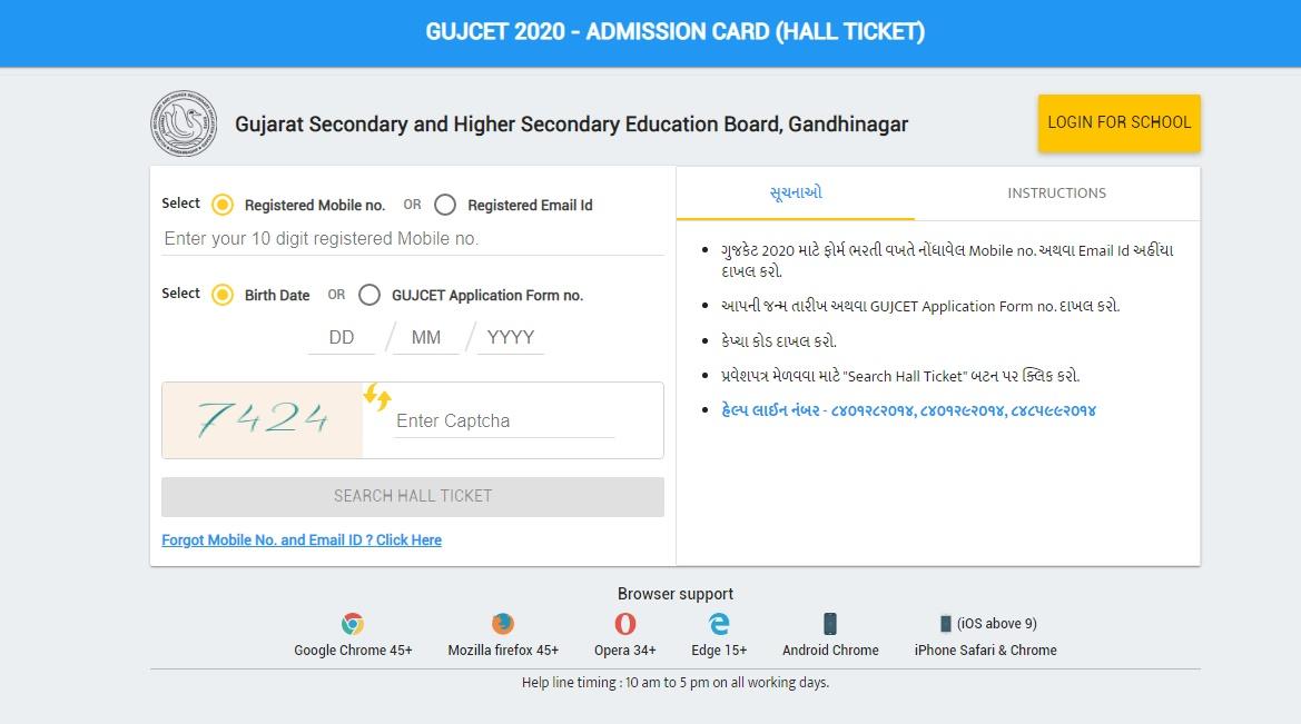 GUJCET Hall Ticket 2020