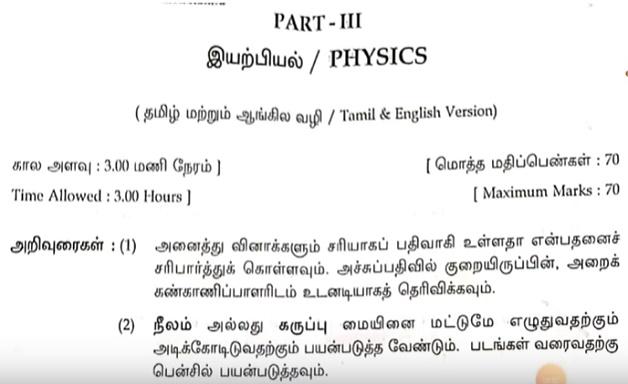 TN DGE 11th Physics Public Exam Analysis