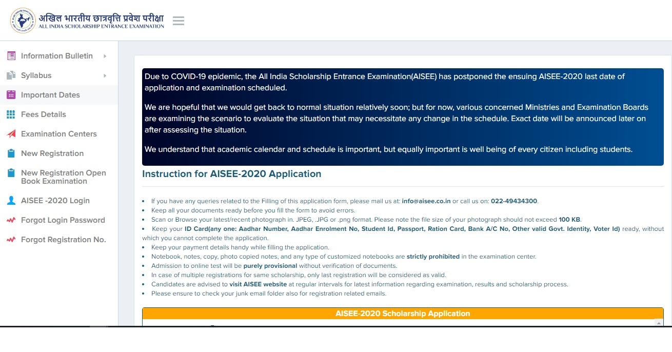 AISEE Admit Card 2020