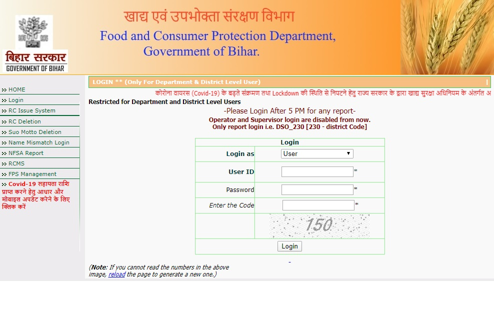 Bihar Government gave a COVID-19 Assistance to all ration holders