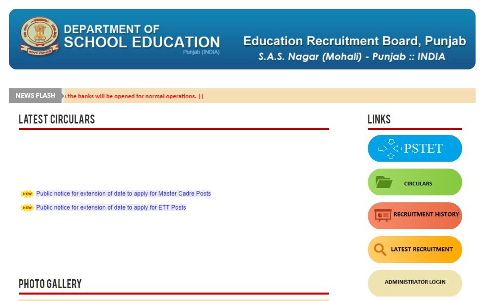 SSA Punjab Recruitment 2020