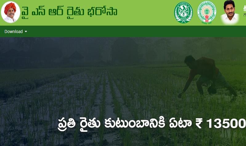 Andhra Pradesh Government released Rythu Bharosa Funds