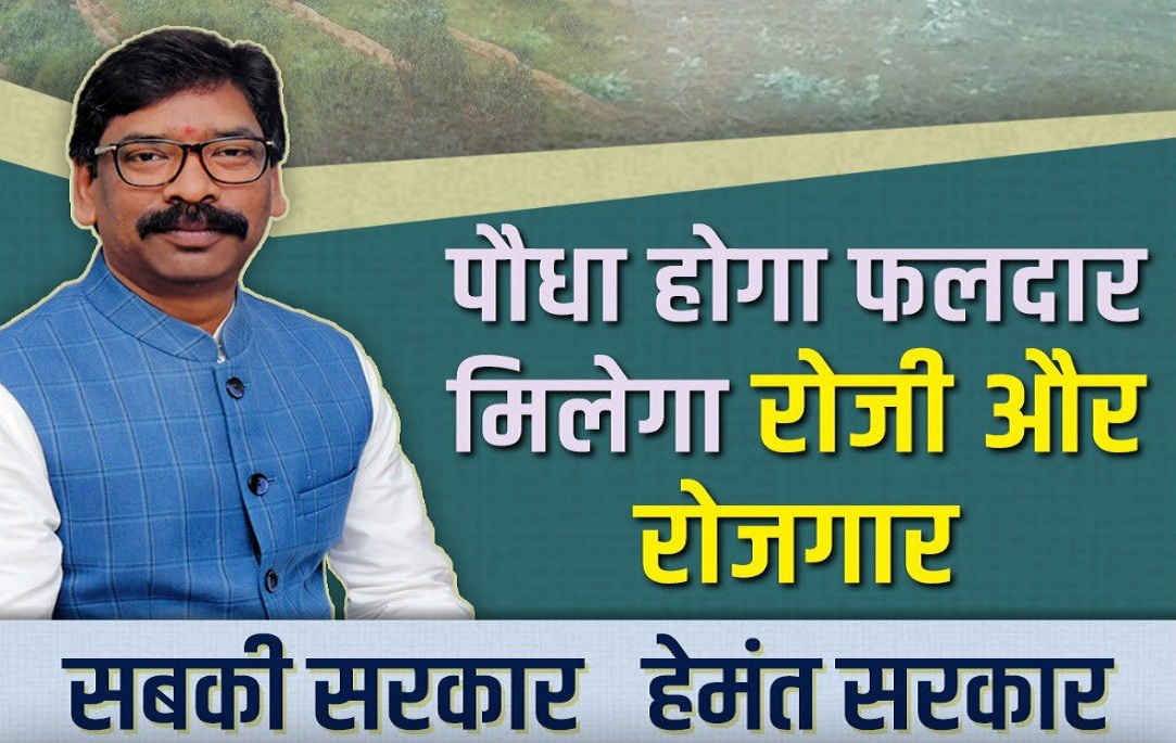 Jharkhand Govt launches 3 new schemes