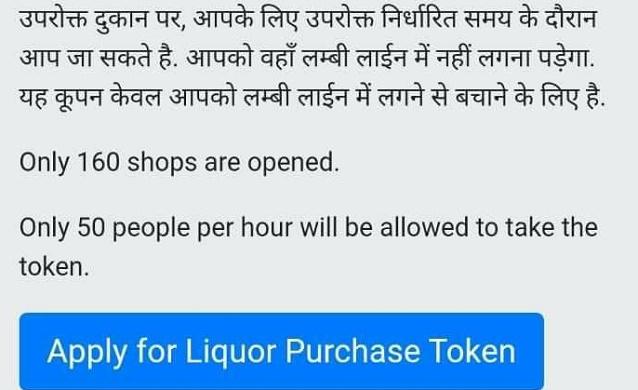 Delhi Liquor Purchase Token