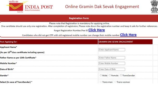 India Post Recruitment 2020 Apply for 4166 GDS Jobs