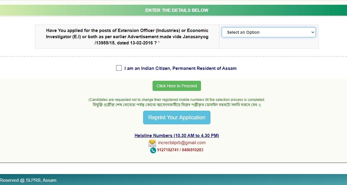 Assam Police Extension Officer Recruitment 2020
