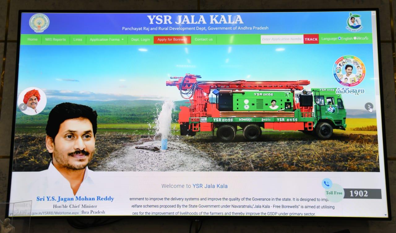 YSR Borewell Scheme Apply Online