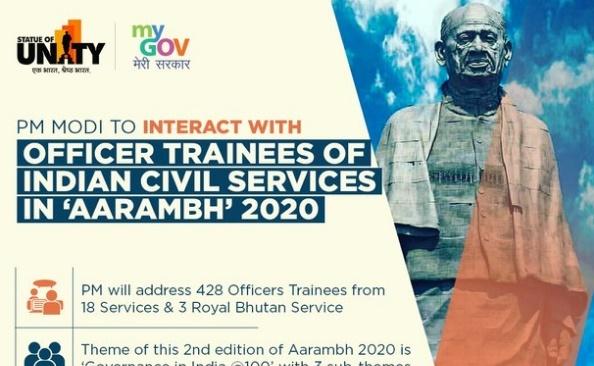 Aarambh 2020