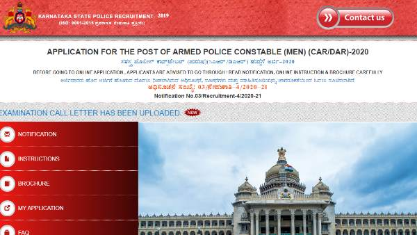 KSP Armed Police Constable Admit Card 2020