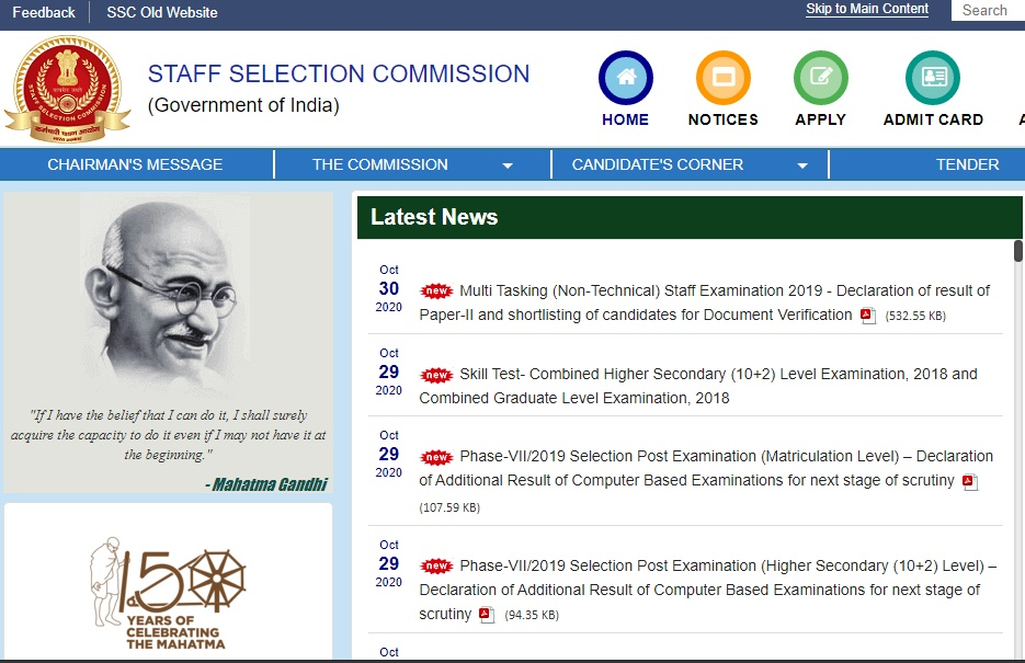 SSC MTS Tier 2 Result 2019 released. Visit ssc.nic.in official website now