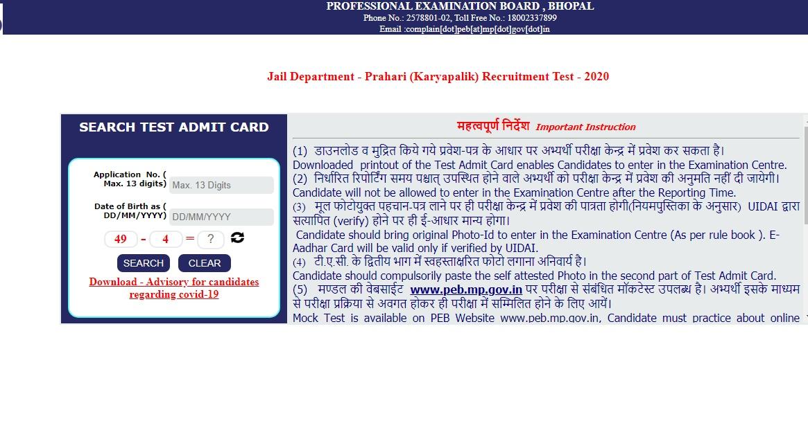 MPPEB Jail Prahari Admit Card 2020