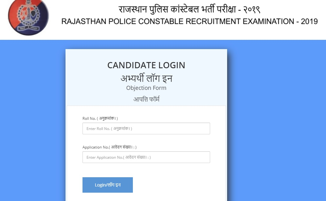 Raj Police Answer Key 2020 Sarkari Result