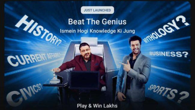 Beat The Genius Flipkart Answers 5 December 2020
