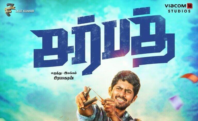 Sarbath Tamil Movie Download isaimini