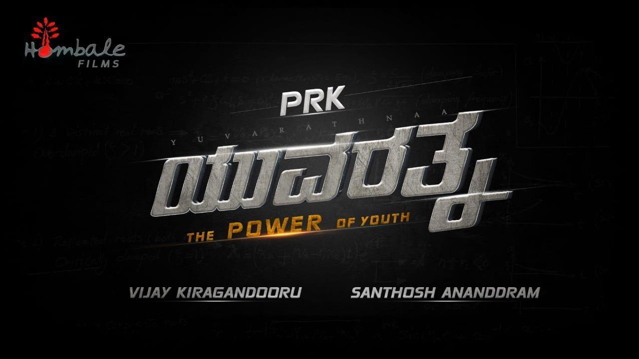 Yuvarathnaa Kannada Movie Download Movierulz