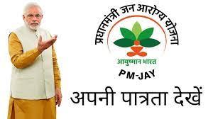 mera.pmjay.gov.in new registration