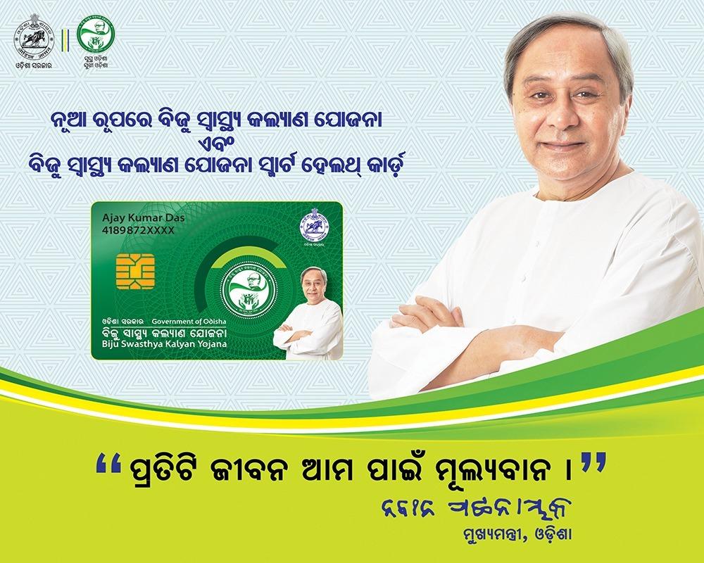 BSKY Smart Health Cards