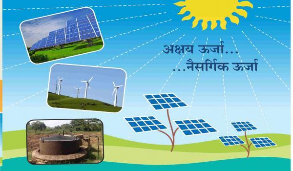 www.mahaurja.com registration