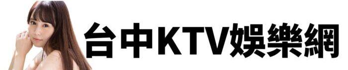 台中KTV娛樂網