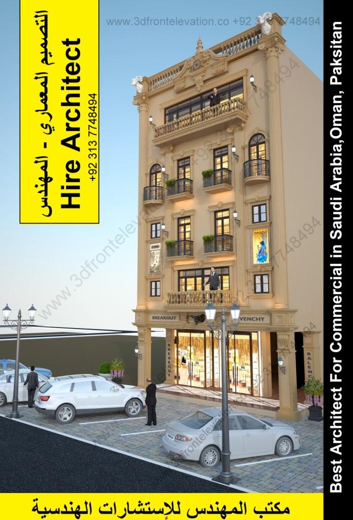 مكتب المهندس للإستشارات الهندسية عمان